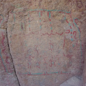 Pictographs of Cueva Blanca (Photo: Francisco Gallardo)